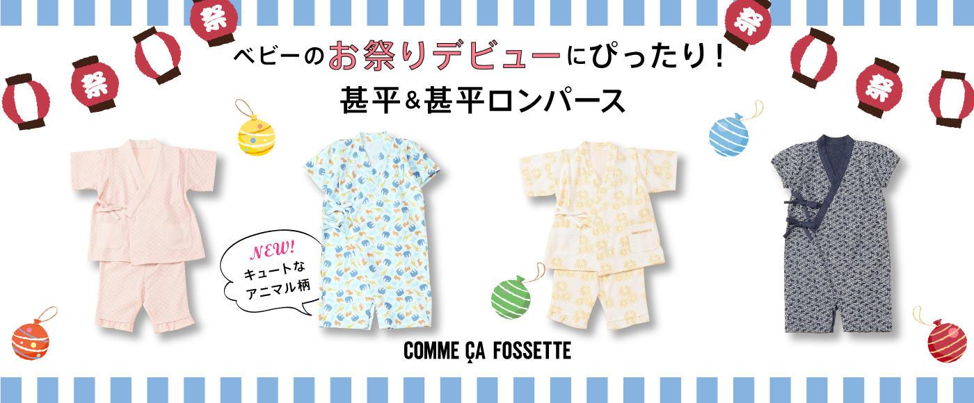 夏祭りにぴったり!甚平&甚平ロンパース特集|コムサフォセット