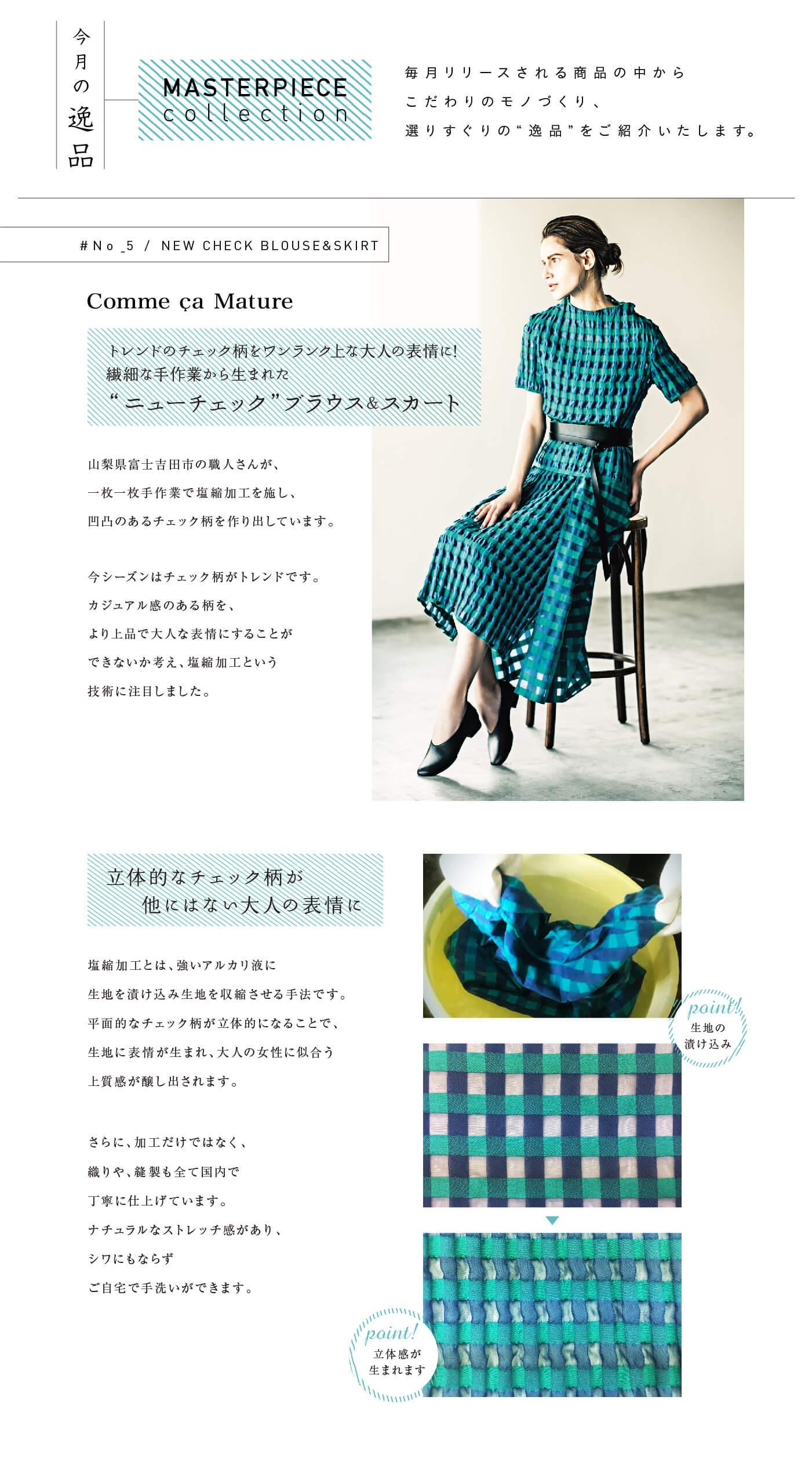 今月の逸品_8月コムサマチュア_ニューチェックブラウス&スカート
