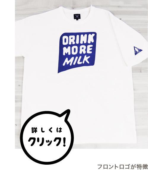 ミルクマンTシャツ1