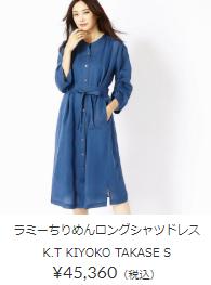 ラミーちりめんロングシャツドレス