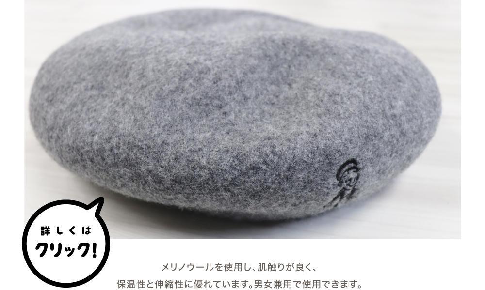 ミルクマンベレー帽
