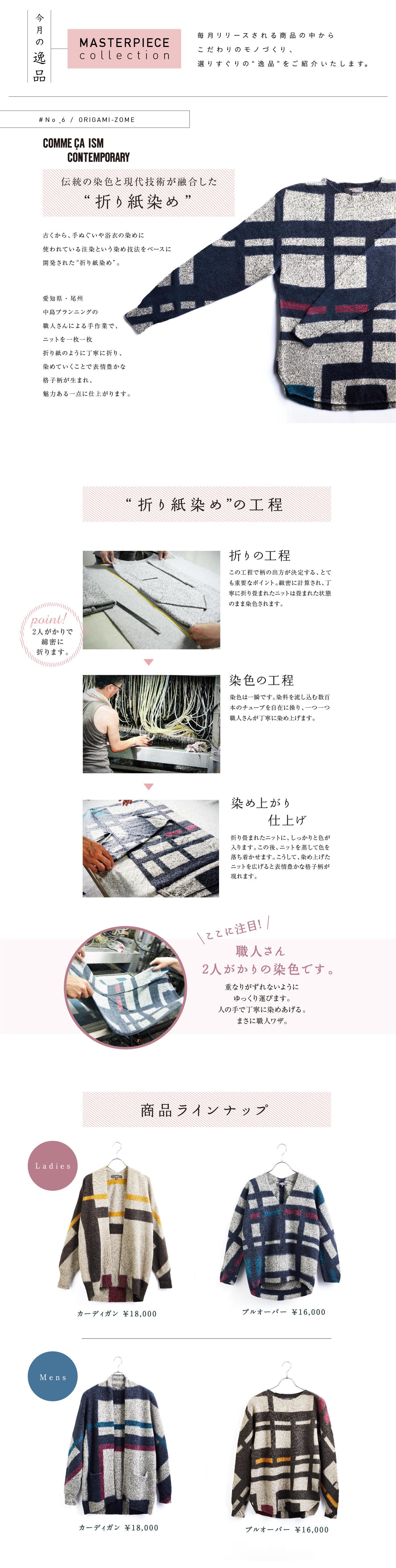 今月の逸品_9月コムサイズム_折り紙染めニット