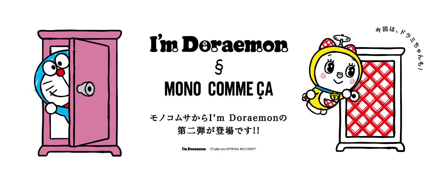 I'm Doraemon×MONO COMME CAコラボレーション